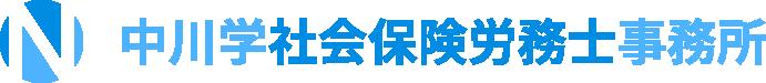 中川学社会保険労務士事務所